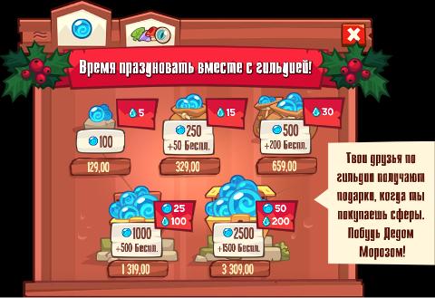 """Акция """"Время дарить подарки"""" в игре Король воров"""